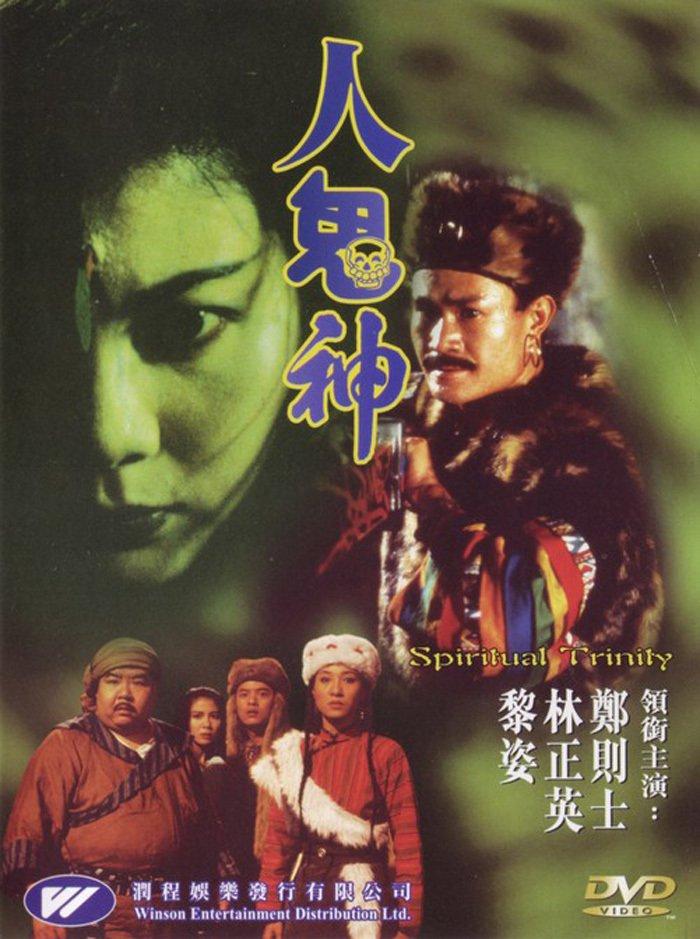 Spiritual Trinity (1991) สวดให้ลอย ปล่อยไปกัด