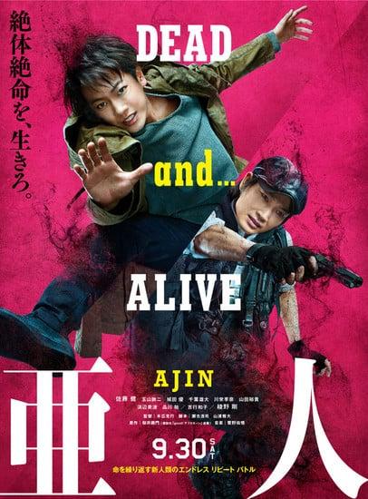 Ajin : Demi-Human (2017) อาจิน ฅนไม่รู้จักตาย