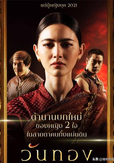 WanThong (2021)   วันทอง