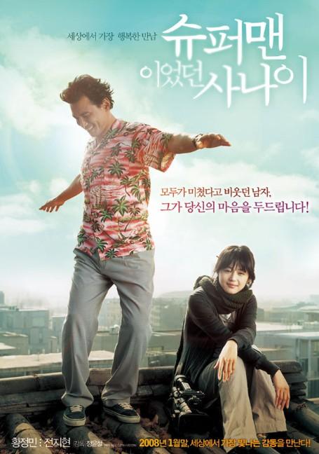 A Man Who Was Superman (2008) ยัยตัวร้าย กับนายซุปเปอร์แมน