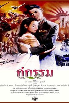 คู่กรรม (1998)
