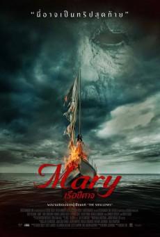 Mary เรือปีศาจ