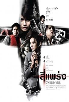 See prang (2008) 4 แพร่ง