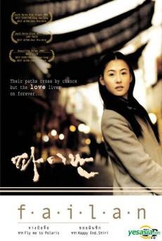 Failan (2001) รักนี้ไม่มีวันตา