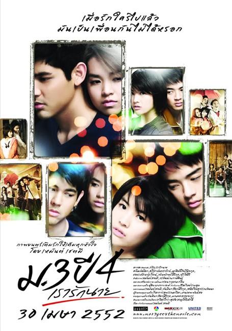 Primary Love (2009) ม.3 ปี 4 เรารักนาย