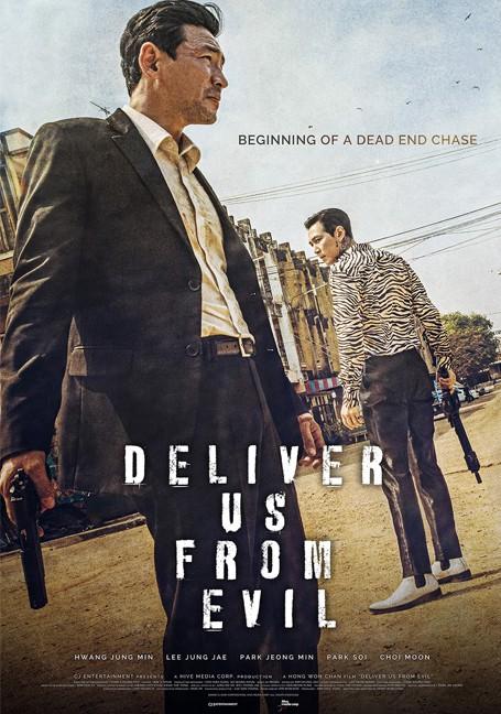 Deliver Us from Evil (2020) ให้มันจบที่นรก