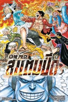 One Piece Stampede วันพีซ เดอะมูฟวี่ สแตมปีด