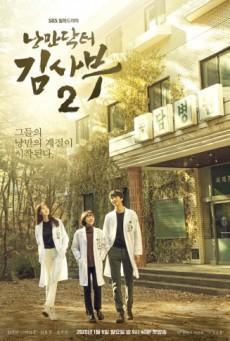 Dr. Romantic (Season 2) ดอกเตอร์ โรแมนติก