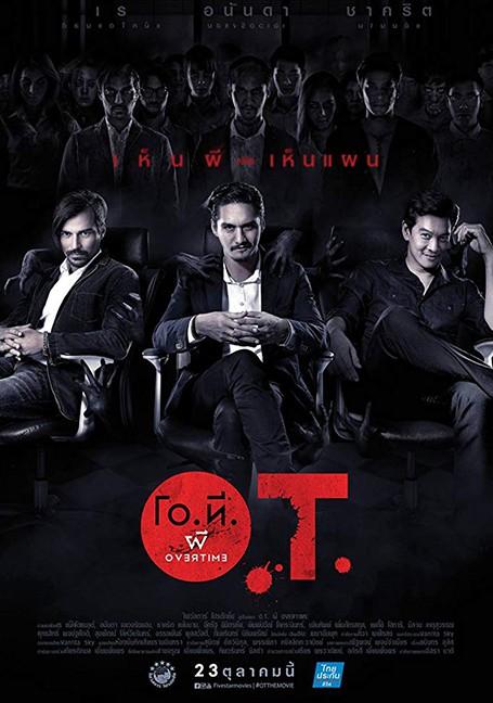 O.T. phi Overtime (2014) โอ.ที. ผี โอเวอร์ไทม์