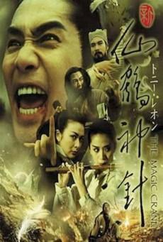 The Magic Crane (1993) คัมภีร์กระเรียน เซียนเหยียบฟ้า