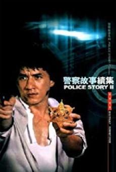 Police Story 2 วิ่งสู้ฟัด 2 (1988) (ภาค 2)